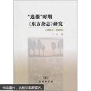 """""""选报""""时期《东方杂志》研究[  1904-1908]"""