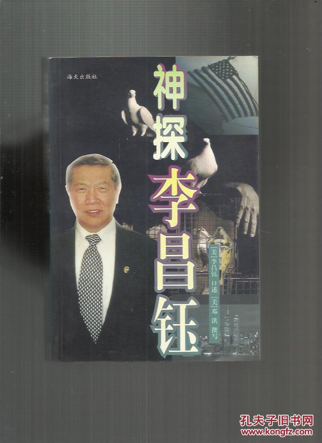 神探李昌钰【品佳 一版一印】