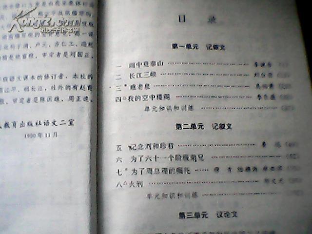 高级中学语文高中第一册v语文(上世纪90课本课本答案语文)与年代初中英语听力阅读图片