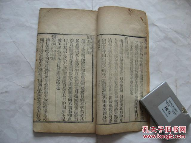 �_【新镌夏小正】清精刻本,我国现存最早的一部汉族农事历书,线装白纸一