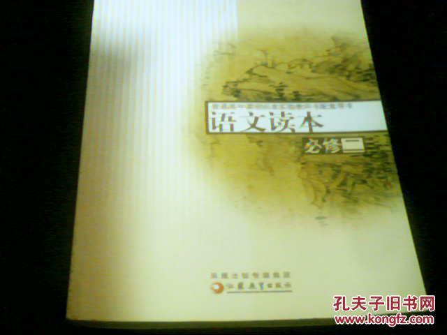 【图】普通高中新课程标准实验教科书配套用书
