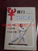 牛郎门秘传棍法 萧明魁 牛郎棍法 含长蛇鞭 龙虎斗鞭 2010年 9品 最新版本