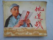 地道战(1971年初版)