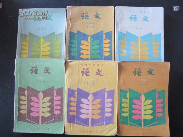 80年代老课本:《老版初中语文课本全套6本》人教版初中教科书/教材 图片
