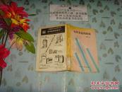 电焊条选用指南》文泉技术类50301-1,正版纸质书~~现货