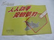 人人动手见蝇就打1959年草纸印刷仅见品好