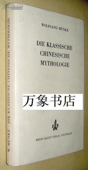 Munke  : Die Klassische Chinesische Mythologie  中国古典神话  原版精装本带封套  私藏品上佳