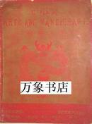 孔网独售   国图无藏!  China Arts and Handicraft  华艺月刊 1931年12月  第一卷第二期  大量铜版  定价鹰洋2元  一版一印