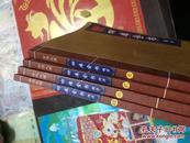 中华大典 四库全书 精华(全4卷)
