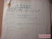 1974年广西区域地质调查队王擎德、白宝山、罗璋-宁明县、龙州县化石标本鉴定单-南京地质古生物研究所-