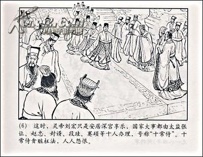 三国演义连环画 1 60