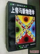 《上帝与新物理学》第一推动力丛书.