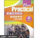 新编实用英语教师参考书2(第3版)