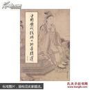 中国历代线描人物画精选  8开