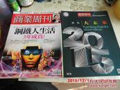 商业周刊特集: 预见大未来(1.2两辑)2015