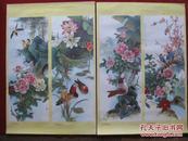 保老保真 年画 2开《四季飘香》1987年1版1印 苗占均作 辽宁美术