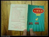 柜子 1973年一版一印《1974年历书》 有毛主席语录