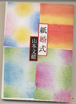 日文原版 纸婚式 山本文绪 珠玉短编集 64开本 纸婚式 包邮局挂号印刷品