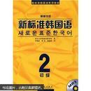 新标准韩国语系列教材·新标准韩国语2:初级