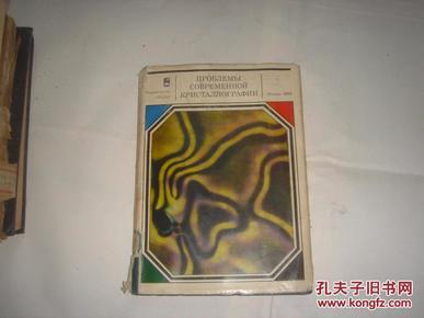 现代结晶学问题【俄文图书】1-64
