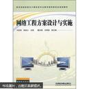 网络工程方案设计与实施··