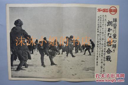 侵华史料《山东战线日军打雪仗》 同盟写真特报 新闻宣传页老照片 写真同盟通信社发行 1938年1月26日  图为胶济战线日军童心未眠在闲暇之余集体打雪仗玩耍