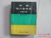 新编潮州音字典:普通话对照ii