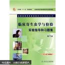 临床寄生虫学与检验实验指导和习题集(第3版)汪学龙人民卫生出版社ISBN9787117088220