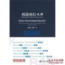 正版现货 再造央行4.0:新常态下的中国金融改革顶层设计  社会科学文献出版社官方直营店(订购热线010-59367028)