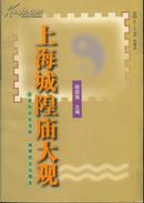 上海城隍庙大观(古老的历史名胜 璀璨的文化瑰宝)