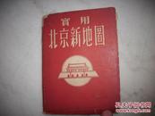 1953年初版-彩印【实用北京新地图】一张:内容城区详细资料新颖,市内7个区,分色标注,清晰明了!对研究建国的北京城是不可多得的一手资料!规格:长78×宽53CM