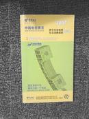 中国电信黄页   2007 西宁市本地网 生活消费指南  合订本