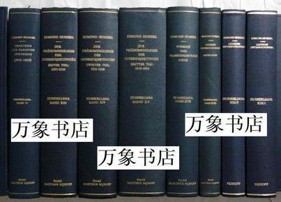 国图上图无藏!   Husserl  胡塞尔全集 Husserliana   第1-19/21-41卷 原版布面精装本  私藏品上佳