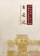 河北省第三次全国文物普查重要新发现--古建筑