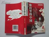 北伐军主力征战纪实 血泊里的中国