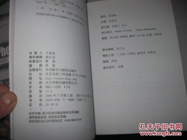 【图】外研社柯林斯少儿英汉汉英词典_价格:3