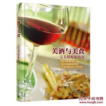 【图】价格与指南-完美搭配新美食_美食:67.5美酒北京后沙峪图片