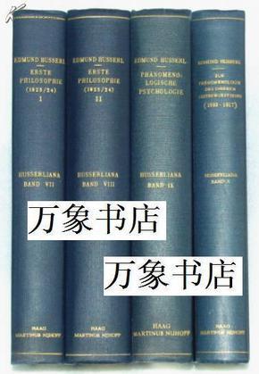 国图上图无藏!   Husserl  胡塞尔全集  Husserliana   第7-10卷 《第一哲学》等 布面精装本4册  私藏品上佳