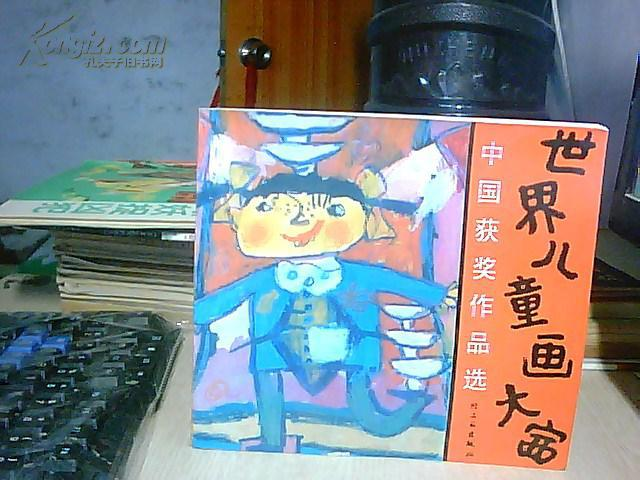【图】世界儿童画大赛中国获奖作品选