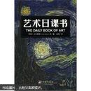 艺术日课书