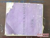 民国【天生祥】(毛边纸)记账簿一本17.5X20CM写了2页其余空白