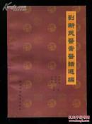 刘新民医案医话选编  (刘氏独特方剂多种, 其中刘氏清胃补肾汤治愈糖尿病十余例)
