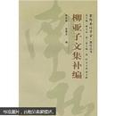 柳亚子文集补编 出版社藏书 仅1册