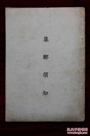 【稀见】民国版 集邮研究丛书:集邮须知 1940年版 品好