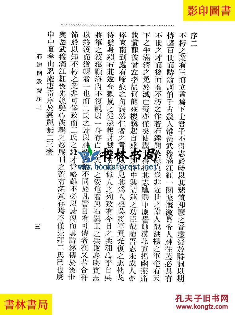 石达开吴禄贞诗合集-冯心侠-民国简单编译社常熟刊本