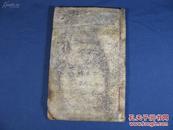 美国回流,《诗传大全-卷十八》,被火烧过,但未伤及字,尺寸巨大:31.3*20.3*1.3cm