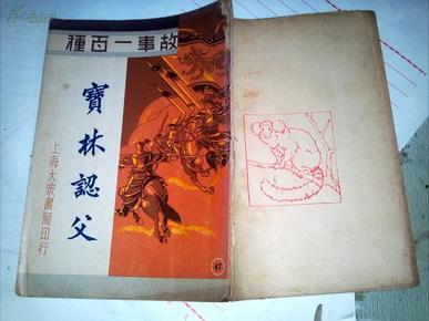 宝林认父 【上海大众书局印行 精美插图本】