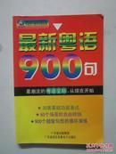 最新粤语900句(缺录音带 CD)