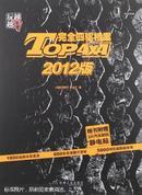 越玩越野:TOP4×4完全四驱档案(2012版)