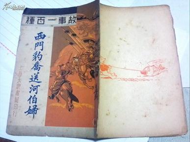 西门豹乔松河伯妇   【上海大众书局印行 精美插图本】